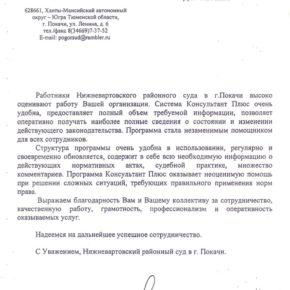 НИЖНЕВАРТОВСКИЙ РАЙОННЫЙ СУД Г.ПОКАЧИ