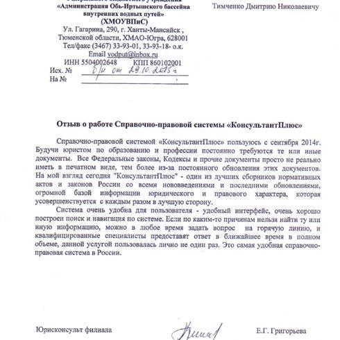 Администрация Обь-Иртышского бассейна