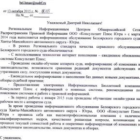 Белоярский городской суд
