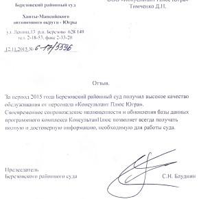 Березовский районный суд