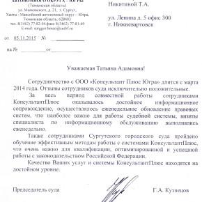 Сургутский городской суд