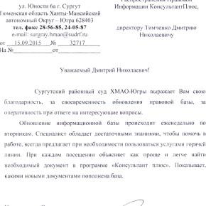 Сургутский районный суд