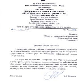 УКС Ханты-Мансийска
