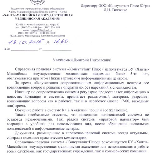 Ханты-Мансийская гос.мед.академия