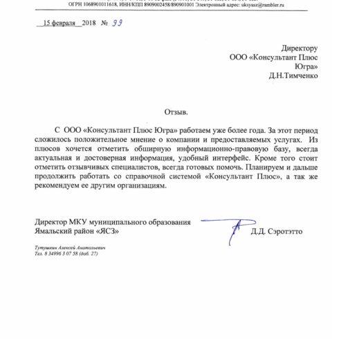 Ямальская служба заказчика